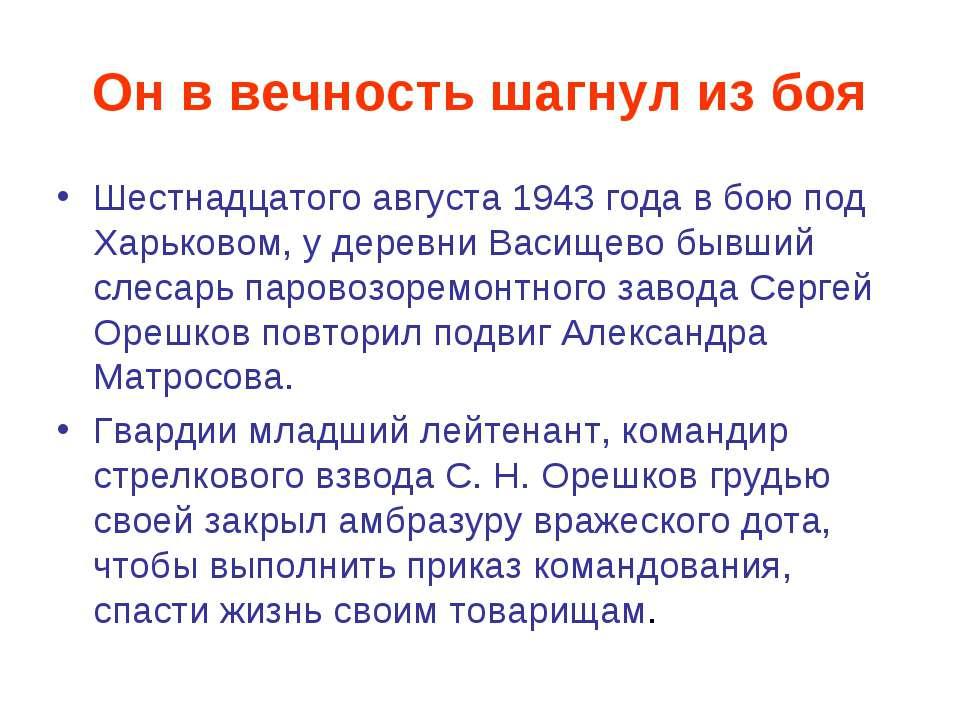Он в вечность шагнул из боя Шестнадцатого августа 1943 года в бою под Харьков...