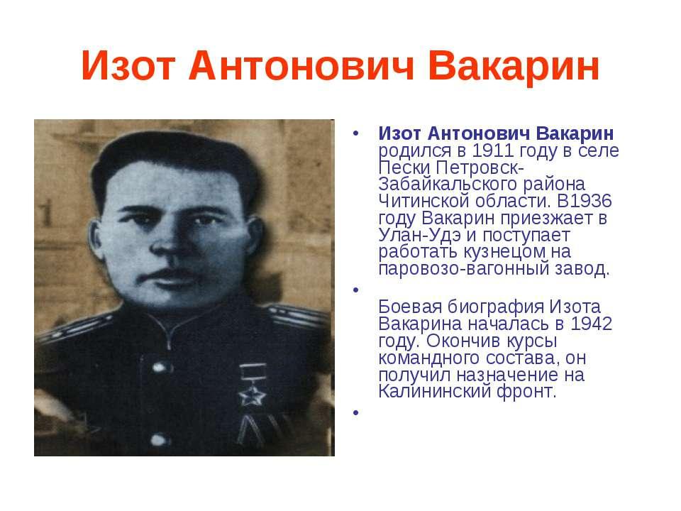 Изот Антонович Вакарин Изот Антонович Вакарин родился в 1911 году в селе Песк...