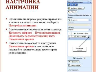 НАСТРОЙКА АНИМАЦИИ Щелкните на первом рисунке правой кн. мыши и в контекстном...