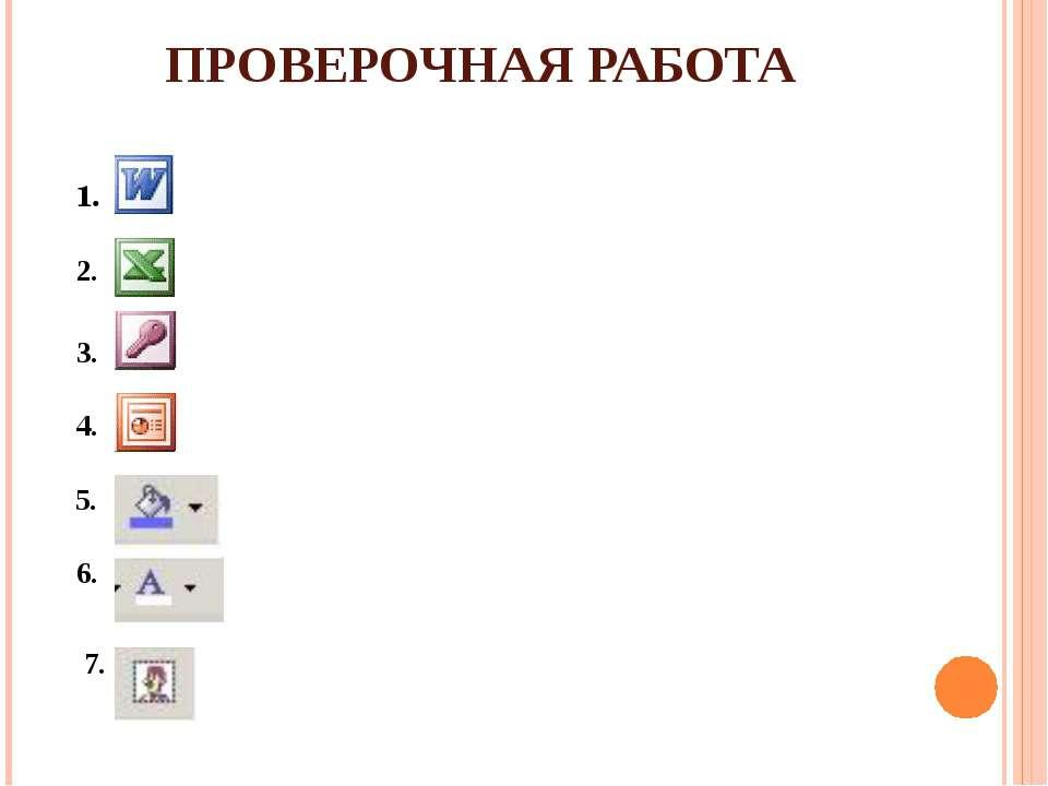 ПРОВЕРОЧНАЯ РАБОТА 1. 2. 3. 4. 5. 6. 7.