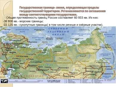 Общая протяженность границ России составляет 60 933 км. Из них: -38 808 км.- ...