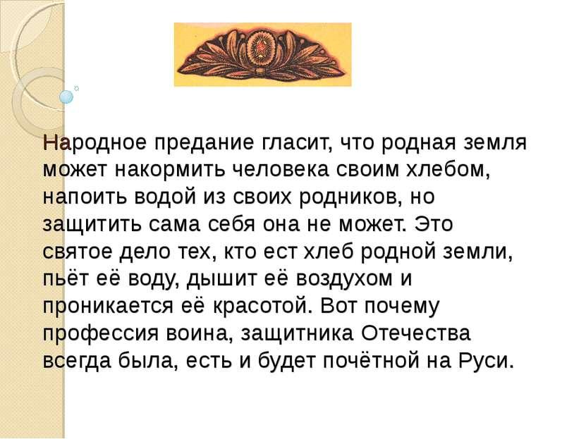 Народное предание гласит, что родная земля может накормить человека своим хле...
