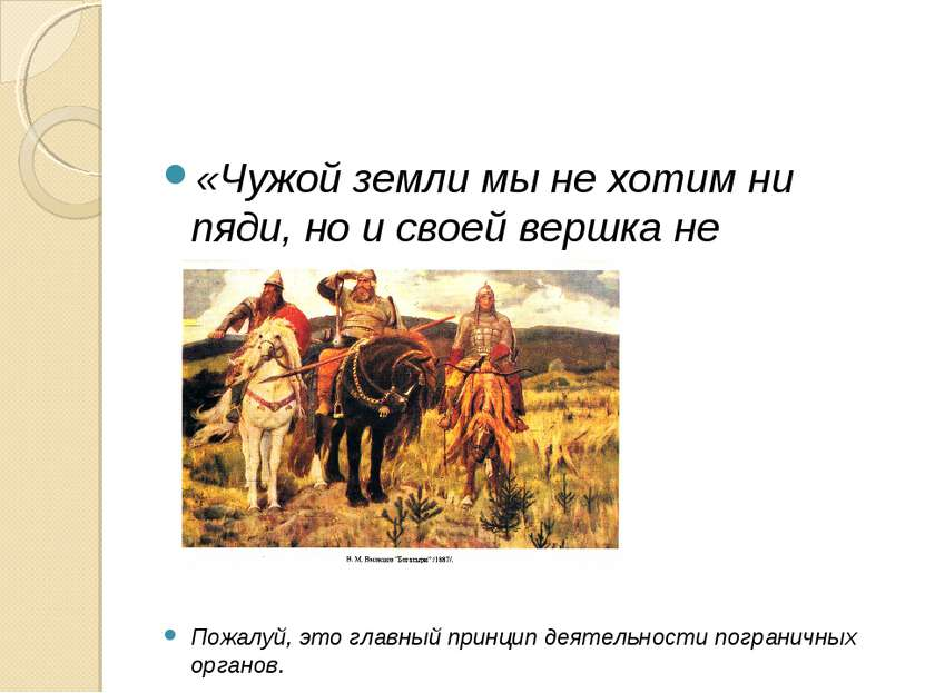 «Чужой земли мы не хотим ни пяди, но и своей вершка не отдадим…» Пожалуй, это...