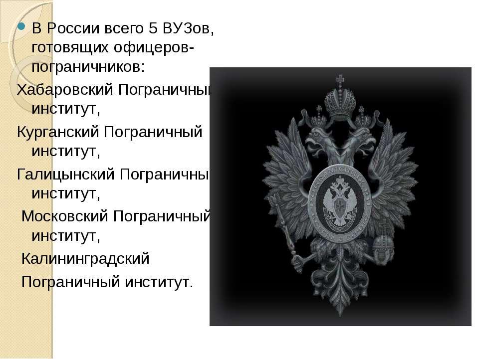 В России всего 5 ВУЗов, готовящих офицеров-пограничников: Хабаровский Пограни...