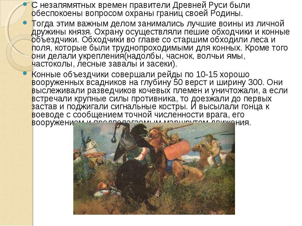 С незапямятных времен правители Древней Руси были обеспокоены вопросом охраны...