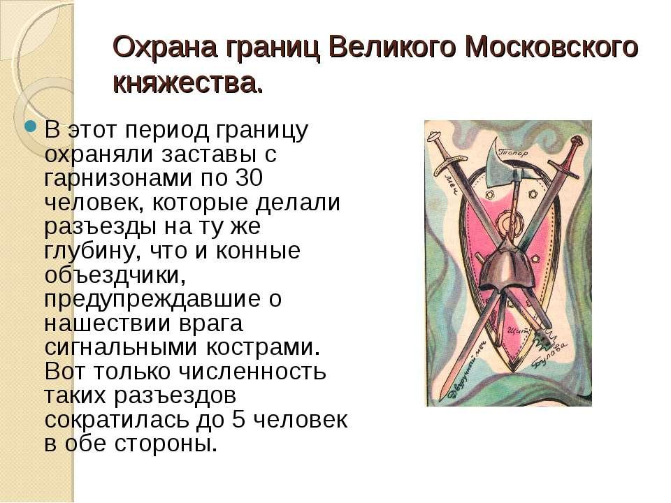 Охрана границ Великого Московского княжества. В этот период границу охраняли ...