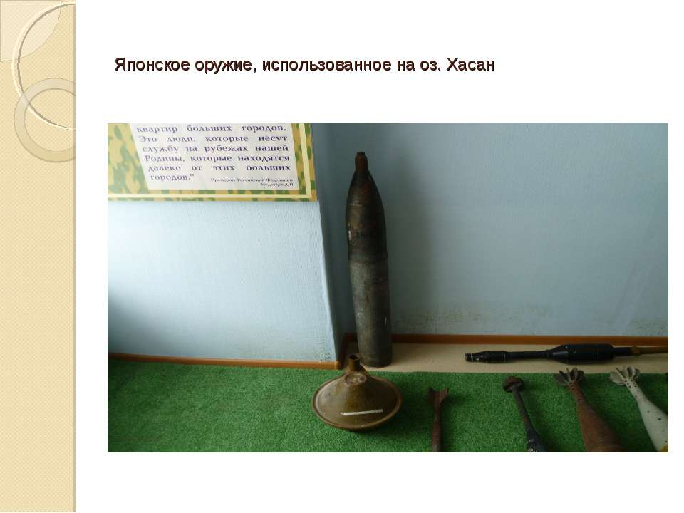 Японское оружие, использованное на оз. Хасан