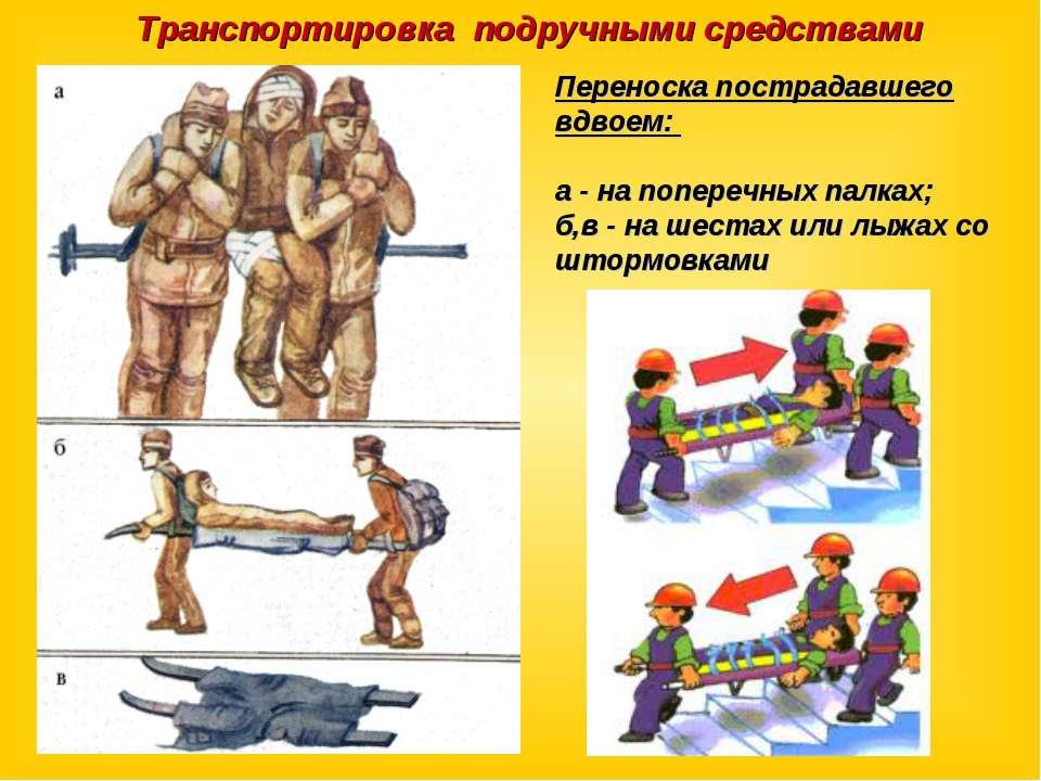 Подручные средства для переноски пострадавших - Ashouse.ru