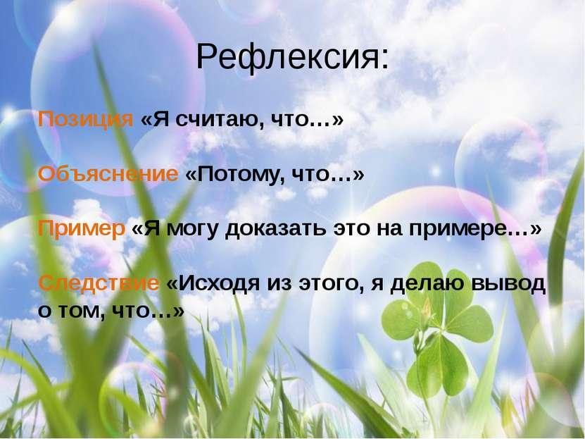 Рефлексия: Позиция «Я считаю, что…» Объяснение «Потому, что…» Пример «Я могу ...