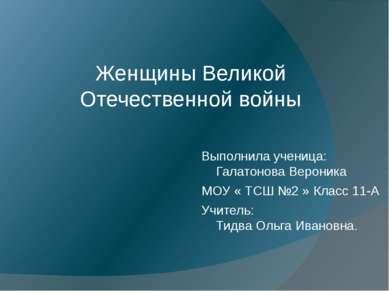 Женщины Великой Отечественной войны Выполнила ученица: Галатонова Вероника МО...