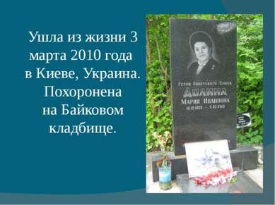 Ушла из жизни3 марта 2010года вКиеве, Украина. Похоронена наБайковом кла...