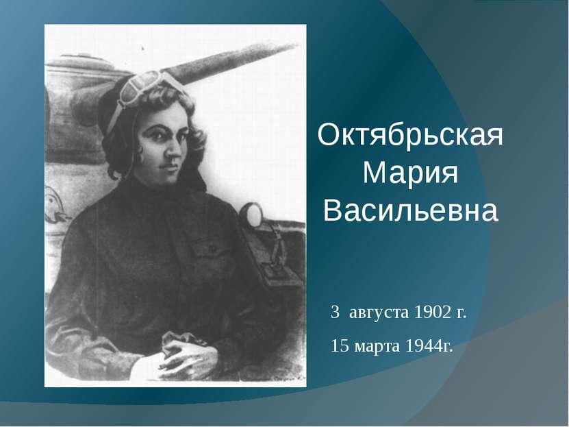 Октябрьская Мария Васильевна 3августа1902 г. 15 марта 1944г.