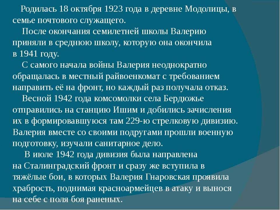 Родилась 18 октября 1923 года в деревнеМодолицы, в семье почтового служащего...