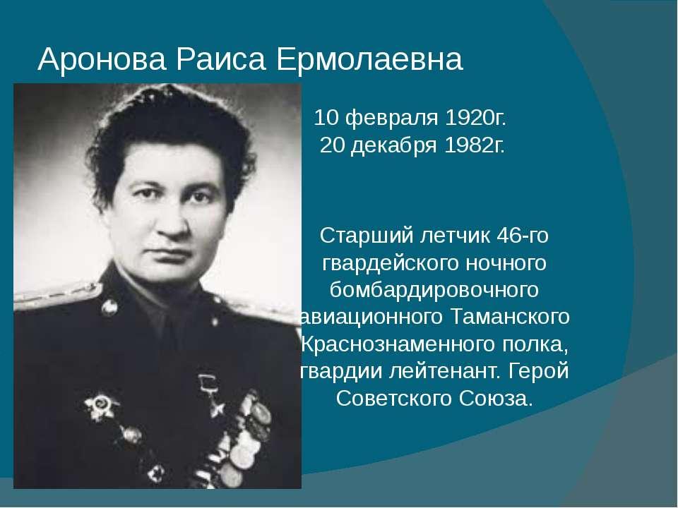 Аронова Раиса Ермолаевна 10 февраля 1920г. 20 декабря1982г. Старший летчик...