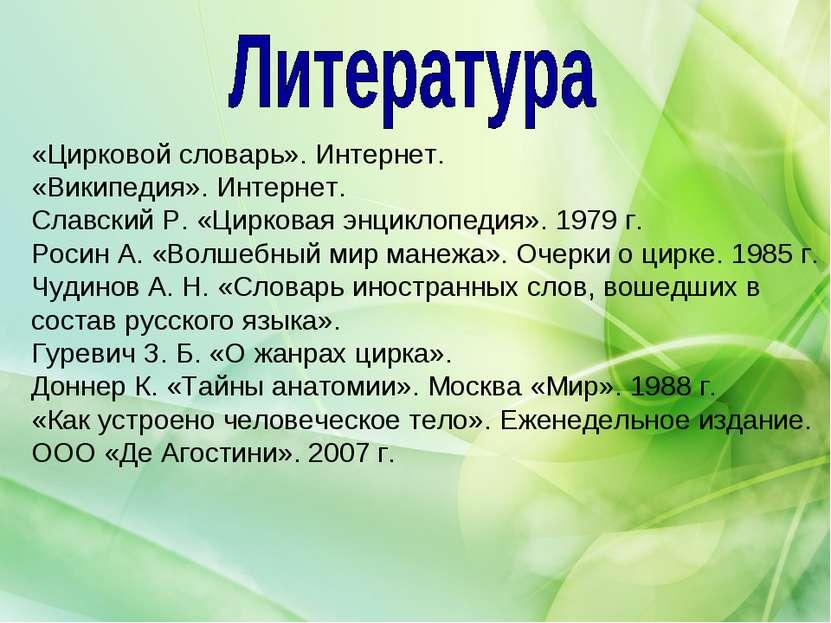 «Цирковой словарь». Интернет. «Википедия». Интернет. Славский Р. «Цирковая эн...