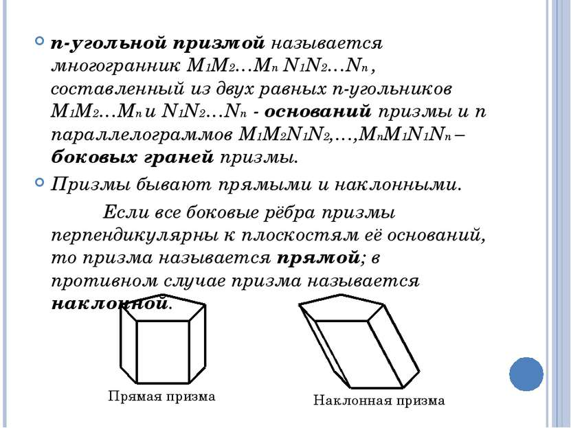 n-угольной призмой называется многогранник М1М2…Мn N1N2…Nn , составленный из ...