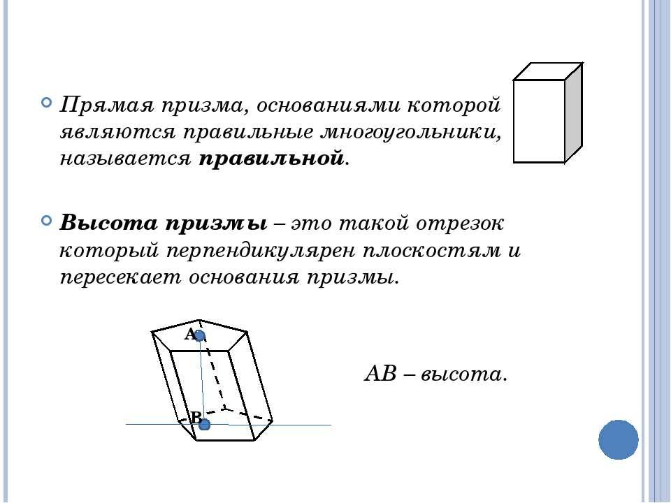 Прямая призма, основаниями которой являются правильные многоугольники, называ...