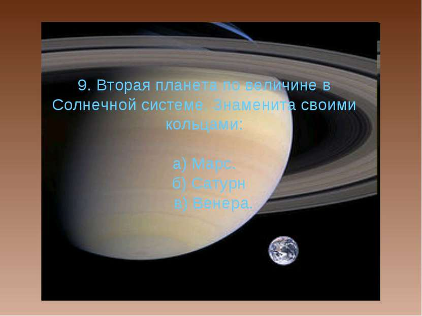 9. Вторая планета по величине в Солнечной системе. Знаменита своими кольцами:...