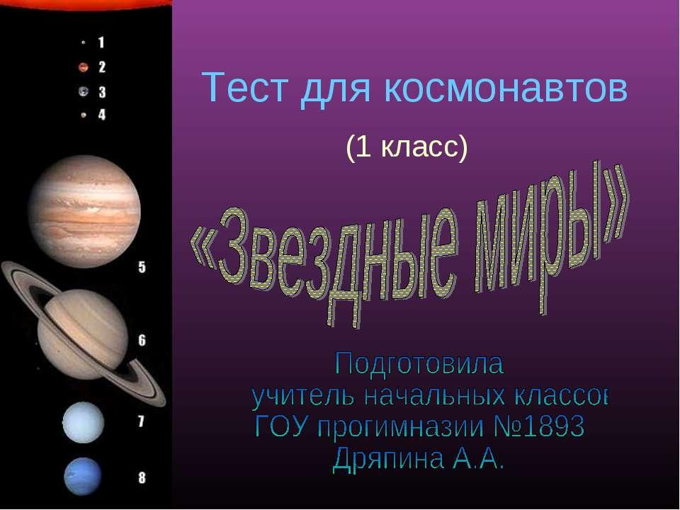 Тест для космонавтов (1 класс)