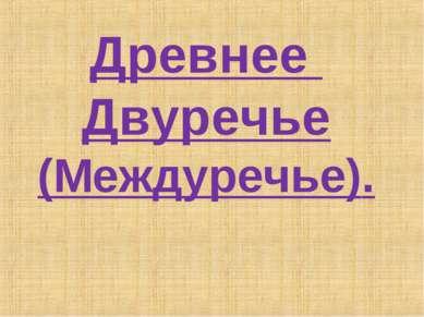 Древнее Двуречье (Междуречье).