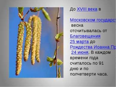 ДоXVIIIвекав Московском государствевесна отсчитывалась отБлаговещения2...