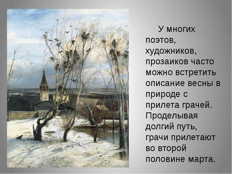 У многих поэтов, художников, прозаиков часто можно встретить описание ве...