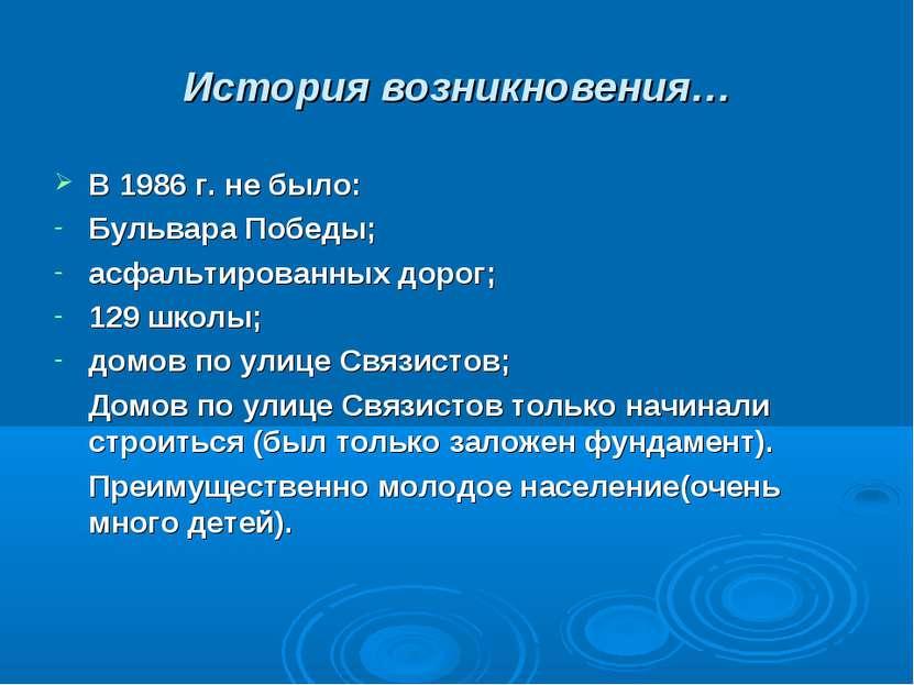 История возникновения… В 1986 г. не было: Бульвара Победы; асфальтированных д...