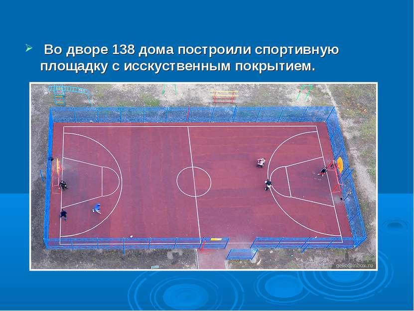 Во дворе 138 дома построили спортивную площадку с исскуственным покрытием.