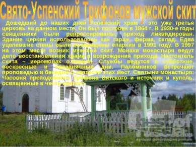 Дошедший до наших дней Успенский храм – это уже третья церковь на данном мест...