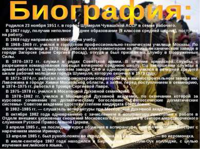 Родился 23 ноября 1951 г. в городе Шумерля Чувашской АССР в семье рабочего. В...
