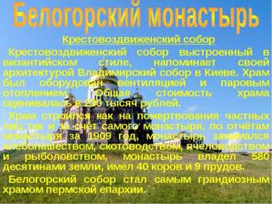 Крестовоздвиженский собор Крестовоздвиженский собор выстроенный в византийско...
