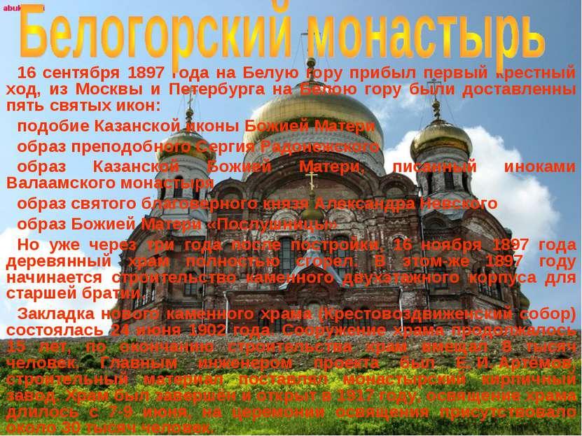 16 сентября 1897 года на Белую гору прибыл первый крестный ход, из Москвы и П...