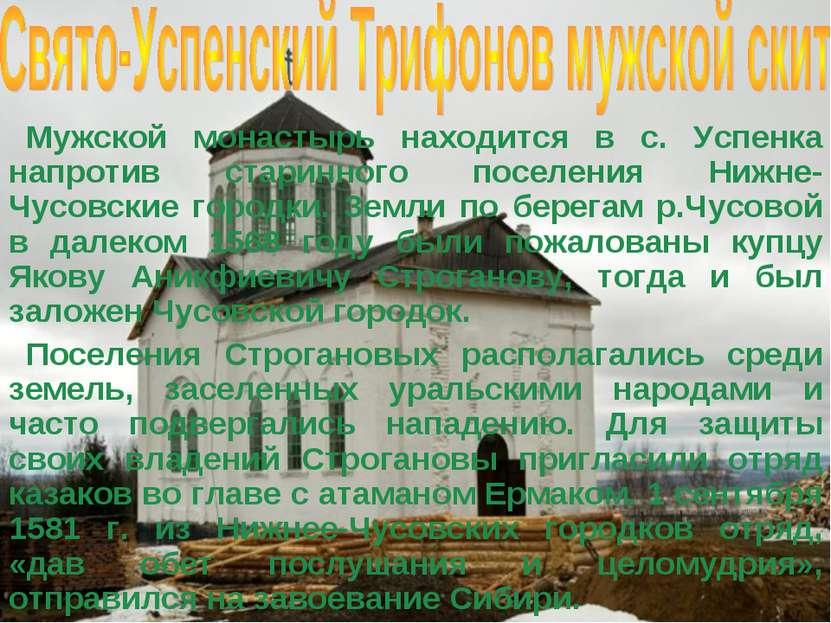 Мужской монастырь находится в с. Успенка напротив старинного поселения Нижне-...