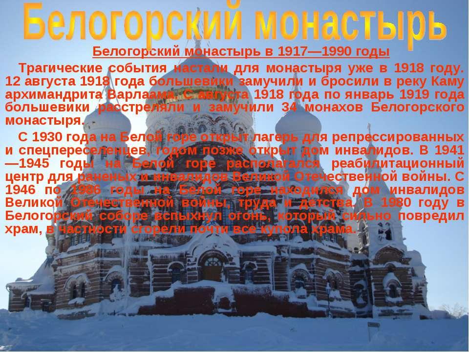Белогорский монастырь в 1917—1990 годы Трагические события настали для монаст...