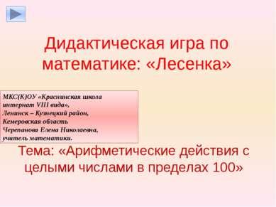 Дидактическая игра по математике: «Лесенка» Тема: «Арифметические действия с ...