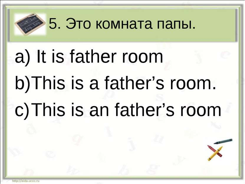 5. Это комната папы. It is father room This is a father's room. This is an fa...