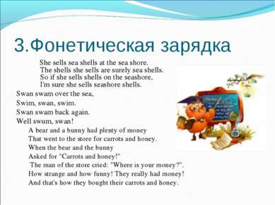 3.Фонетическая зарядка She sells sea shells at the sea shore.         The she...