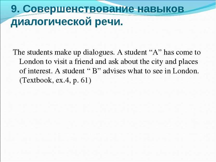 9. Совершенствование навыков диалогической речи. The students make up dialogu...