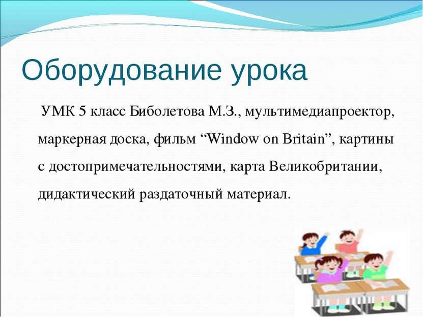 Оборудование урока  УМК 5 класс Биболетова М.З., мультимедиапроектор, маркер...