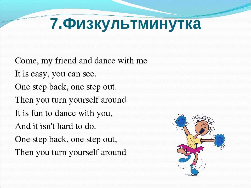 7.Физкультминутка Come, my friend and dance with me It is easy, you can see. ...