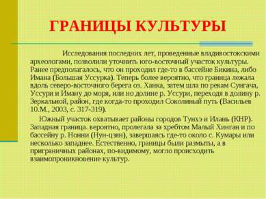 ГРАНИЦЫ КУЛЬТУРЫ Исследования последних лет, проведенные владивостокскими арх...