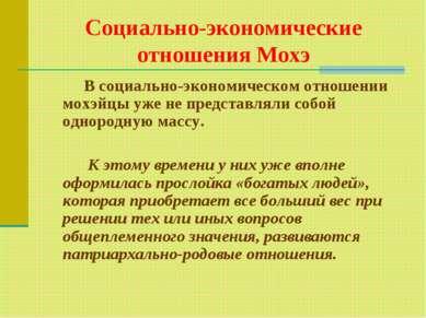 Социально-экономические отношения Мохэ В социально-экономическом отношении мо...