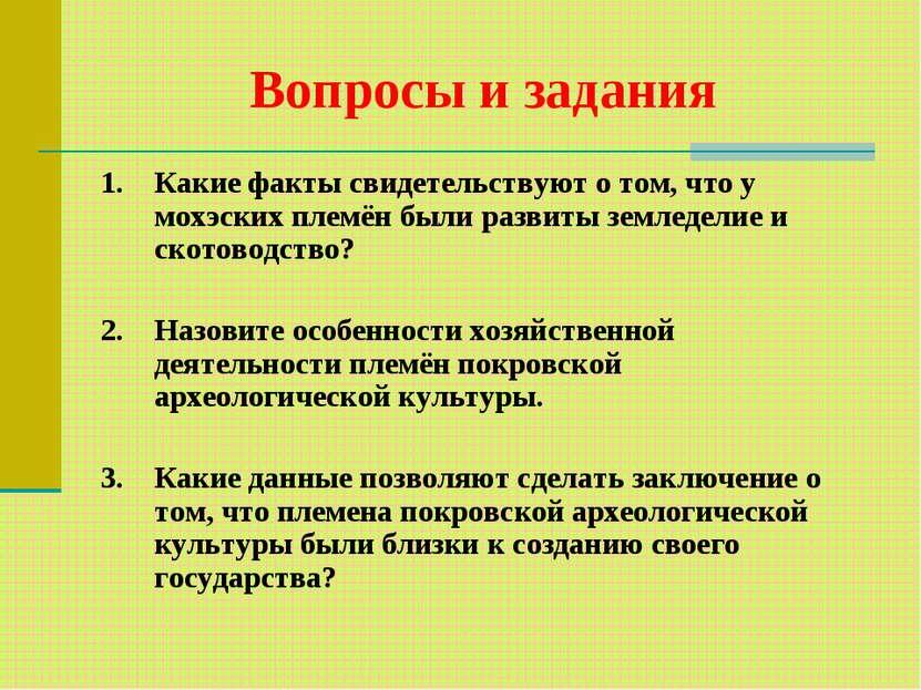 Вопросы и задания 1. Какие факты свидетельствуют о том, что у мохэских племён...