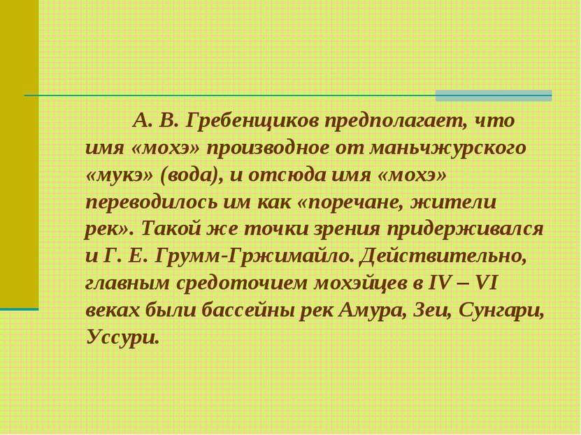 А. В. Гребенщиков предполагает, что имя «мохэ» производное от маньчжурского «...