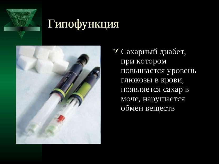 Гипофункция Сахарный диабет, при котором повышается уровень глюкозы в крови, ...