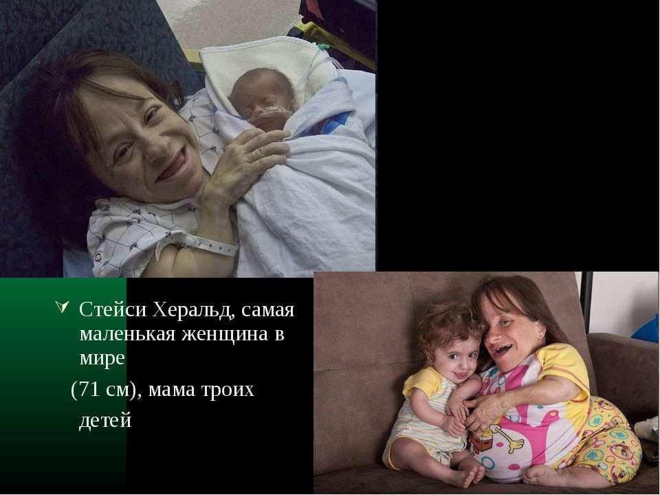 Стейси Херальд, самая маленькая женщина в мире (71 см), мама троих детей