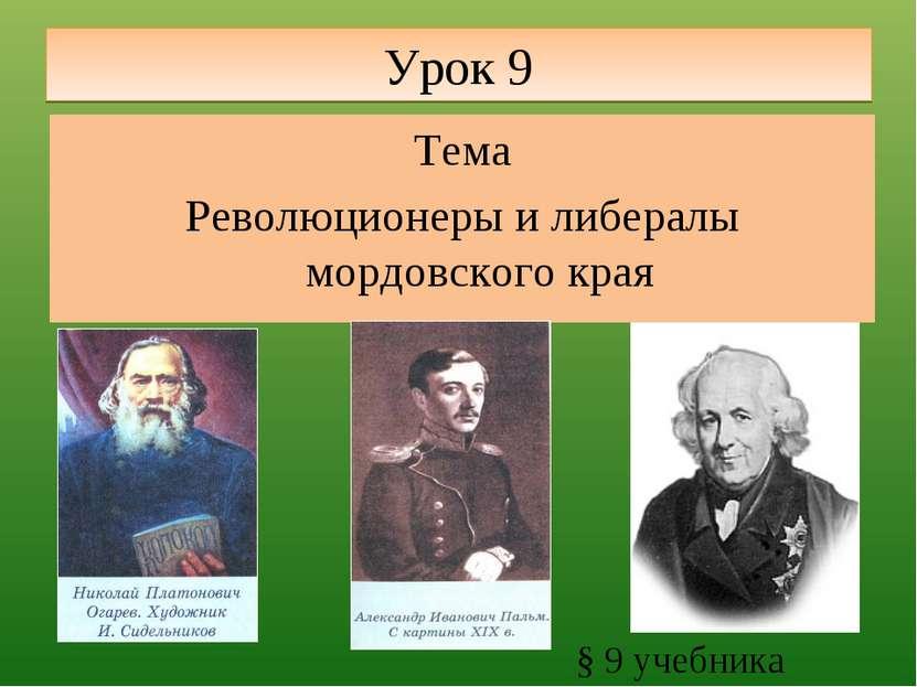 Урок 9 Тема Революционеры и либералы мордовского края § 9 учебника