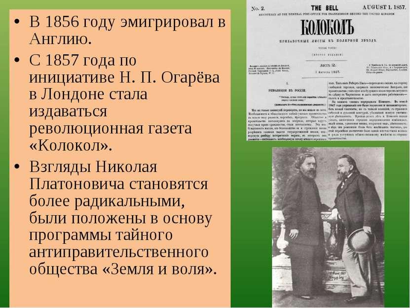 В 1856 году эмигрировал в Англию. С 1857 года по инициативе Н. П. Огарёва в Л...