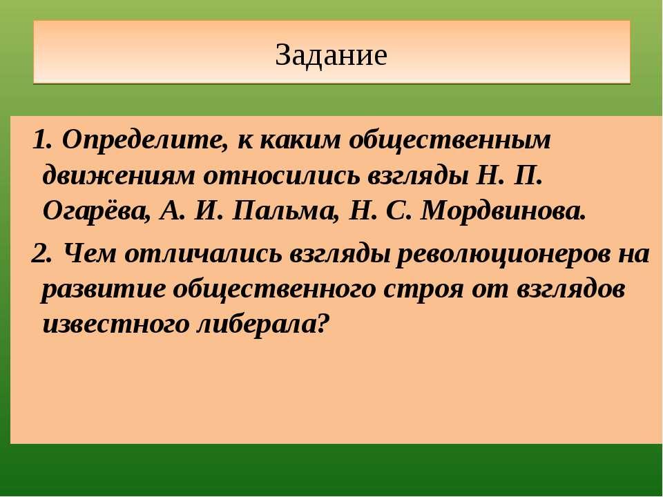 Задание 1. Определите, к каким общественным движениям относились взгляды Н. П...