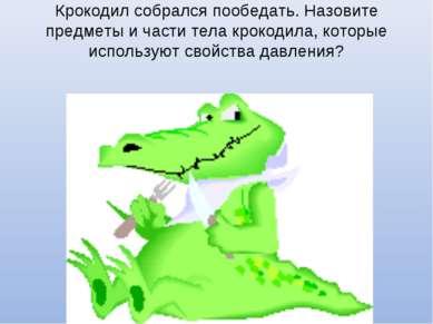 Крокодил собрался пообедать. Назовите предметы и части тела крокодила, которы...